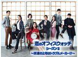 「恋のオフィス・ウォッチ シーズン2〜派遣の上司は、トラブルメーカー!?〜」全話 14daysパック