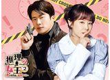 「推理の女王2〜恋の捜査線に進展アリ?!〜」第13話〜第24話 14daysパック