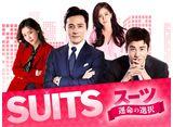 「SUITS/スーツ〜運命の選択〜」第1話〜第12話 14daysパック