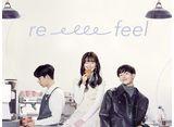 「re-feel」全話 14daysパック