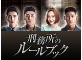 「刑務所のルールブック」第9話〜第16話 14daysパック