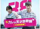 「元カレは天才詐欺師〜38師機動隊〜」第9話〜第16話 14daysパック