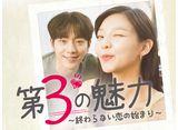 「第3の魅力〜終わらない恋の始まり〜」第13話〜第24話 14daysパック
