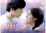 「恋する十二夜 〜キミとボクの8年間〜」全話 30daysパック