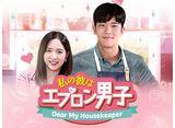 「私の彼はエプロン男子〜Dear My Housekeeper〜」第17話〜第24話 14daysパック