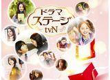 「ドラマステージ<tvN>」全話 20daysパック