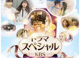 「ドラマスペシャル<KBS>」全話 20daysパック