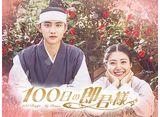 「100日の郎君様」第1話〜第8話 14daysパック