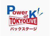 「Power of K TOKYO LIVE バックステージ」全話 14daysパック