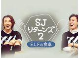 「SJ リターンズ2 -E.L.Fの食卓-」全話 14daysパック