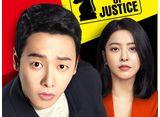 「チェックメイト!〜正義の番人〜」第1話〜第10話 14daysパック
