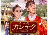 「カンテク〜運命の愛〜」第1話〜第16話 20daysパック