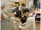 お見合い喫茶店2 第4話