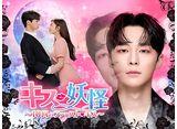 「キス妖怪〜10回のファーストキス」全話 14daysパック