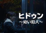 「ヒドゥン〜幼い犯人〜」全話 14daysパック