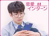 「恋愛インターン」全話 7daysパック