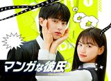 「マンガな彼氏〜POP OUT BOY!〜」全話 14daysパック