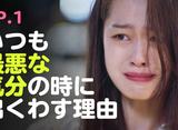 TWENTY×TWENTY〜ハタチの恋〜 第1話 20歳 そして線