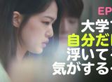 TWENTY×TWENTY〜ハタチの恋〜 第2話 不慣れ