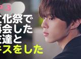 TWENTY×TWENTY〜ハタチの恋〜 第3話 動揺