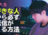 TWENTY×TWENTY〜ハタチの恋〜 第5話 味方
