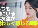 TWENTY×TWENTY〜ハタチの恋〜 第6話 線の反対側