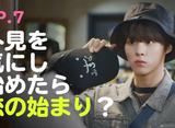 TWENTY×TWENTY〜ハタチの恋〜 第7話 線の間 隙間1