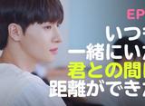TWENTY×TWENTY〜ハタチの恋〜 第8話 線の間 隙間2