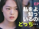 TWENTY×TWENTY〜ハタチの恋〜 第9話 斜線