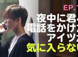 TWENTY×TWENTY〜ハタチの恋〜 第11話 善意
