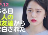 TWENTY×TWENTY〜ハタチの恋〜 第12話 選択