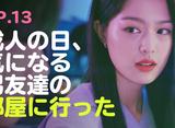 TWENTY×TWENTY〜ハタチの恋〜 第13話 導火線