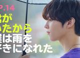 TWENTY×TWENTY〜ハタチの恋〜 第14話 変曲点