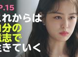 TWENTY×TWENTY〜ハタチの恋〜 第15話 直面