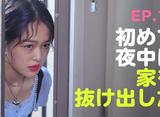 TWENTY×TWENTY〜ハタチの恋〜 第16話 脱線