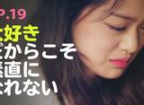 TWENTY×TWENTY〜ハタチの恋〜 第19話 正直に