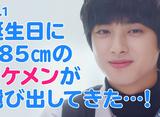マンガな彼氏〜POP OUT BOY!〜 第1話