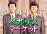 「ペガサスマーケット」第1話〜第12話 14daysパック