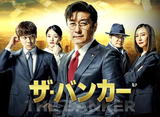 「ザ・バンカー」第1話〜第16話 20daysパック
