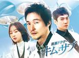 「浪漫ドクター キム・サブ」第12話〜番外編 14daysパック