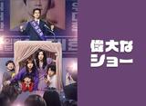「偉大なショー〜恋も公約も守ります!〜」第9話〜第16話 14daysパック