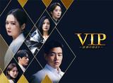 「VIP−迷路の始まり−」第13話〜第22話 20daysパック