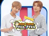 「SUPERJUNIORのアイドルVSアイドル」第7話〜第12話 7daysパック