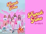 「Punch Time シーズン1」全話 14daysパック