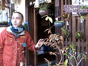 手づくり花づくり #1006『京都でみつけた新しいタイプの園芸店(1)』