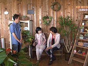 手づくり花づくり #1030「あなたの街の園芸店」