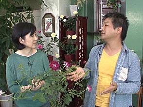 手づくり花づくり #1044「小山内さんに聞くバラの手入れ」
