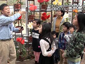 手づくり花づくり #1065「お子さんと植物園を楽しもう」
