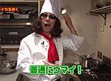 みうらじゅんのマイブームクッキング シーズン1 第1話 イカの生姜焼き × ウクレレえいじ