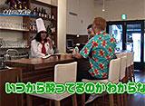 みうらじゅんのマイブームクッキング シーズン1 第3話 京都のたぬきうどん × 安齋肇